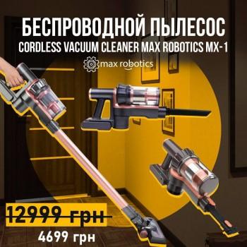 Беспроводной пылесос Cordless Vacuum Cleaner Max Robotics®️